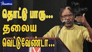தொட்டு பாரு! தலைய வெட்டுவேண்டா..! | Director Bharathiraja Blasts Speech About H.Raja