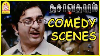 Dasavatharam Tamil Movie Comedy Scenes | Kamal Haasan | Kamal hassan Comedy | balram naidu Comedy