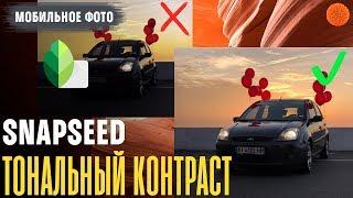 """Snapseed: как использовать """"ТОНАЛЬНЫЙ КОНТРАСТ"""" ▶️ Уроки мобильной фотографии"""