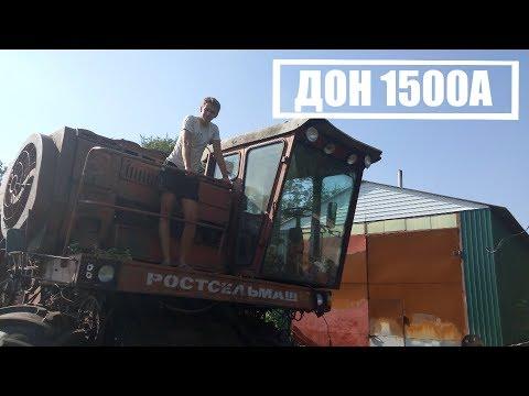 """Комбайн """"ДОН 1500А"""" Первые отзывы, проблемы, устранение. 1 часть"""