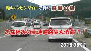 飛騨くるま旅(お盆渋滞の高速道路)