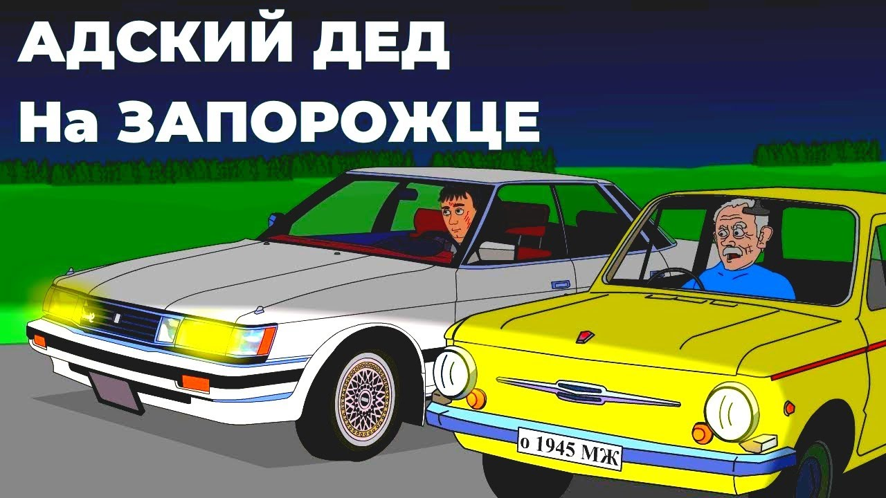 СУМАСШЕДШИЙ вечер с ГОНКАМИ (Анимация) Репка Лихие 90-е 4 сезон 9 серия