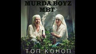 Mix - MBT & BOBKATA - Top Konop (Топ Коноп) [Official Audio]