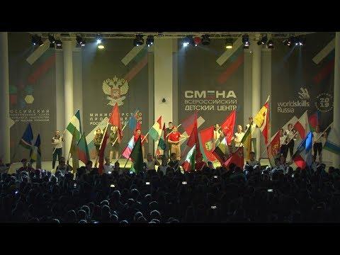 Торжественная церемония открытия VII смены в ВДЦ «Смена»