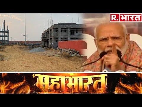 हिंदुस्तान में डिटेंशन सेंटर का सच क्या? महाभारत- Republic Bharat