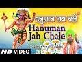 Hanuman Jab Chale I New Version I Hanuman Bhajan LAKHBIR SINGH LAKKHA I HD Video Song