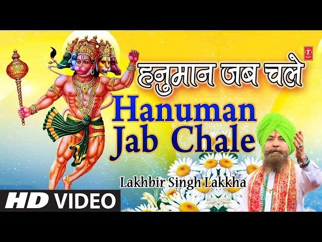 Hanuman jab chale lakhbir singh lakkha | shazam.