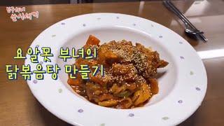 요알못 부녀의 닭볶음탕 만들기 / 백종원 레시피 / 삼…