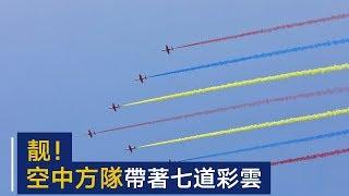 靓!空中方队带着七道彩云! | CCTV