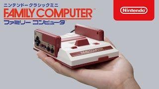 ニンテンドークラシックミニ ファミリーコンピュータ 紹介映像 thumbnail