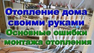 Основные ошибки монтажа отопления дома. Системы.отопление дома.(, 2014-03-19T10:02:05.000Z)
