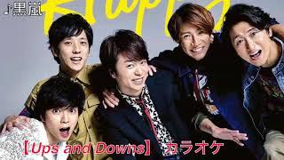 嵐 【Ups and Downs】 カラオケ