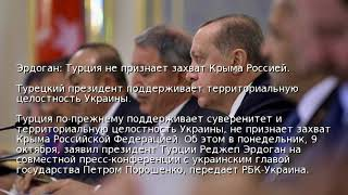 Эрдоган: Турция не признает захват Крыма Россией