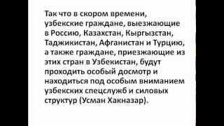 Предупреждение к гражданам Узбекистана (Uzbek)