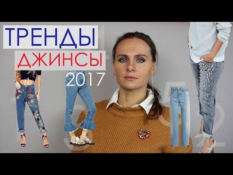 6 ТРЕНДОВ ДЖИНСОВ ВЕСНА-ЛЕТО 2017!!!