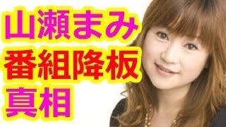 チャンネル登録をお願いします。 【芸能】山瀬まみNHK『ガッテン』卒業...