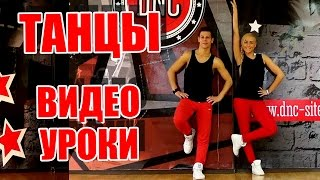 ТАНЦЫ - ВИДЕО УРОКИ ОНЛАЙН - HIGH - DanceFit #ТАНЦЫ #ЗУМБА