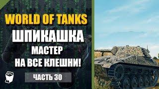 World of Tanks #30, Spähpanzer SP I C, Песчаная река, МАСТЕР НА ВСЕ КЛЕШНИ!