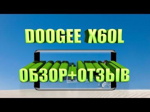 ОБЗОР + ОТЗЫВ DOOGEE X60L