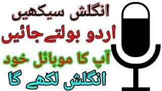 Translate Urdu To English Using Your voice - Learn English From Mobile | Google Translator |