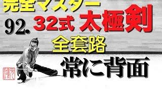 32式太極剣 完全マスター92.常に背面から(全套路)<跟我练>中村元鴻