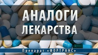 Фортранс | аналоги