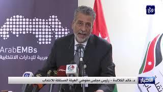 المنظمة العربية للإدارات الانتخابية تتخذ من عمّان مقرا دائما - (25-6-2019)