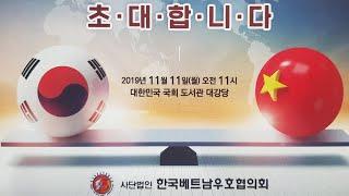 *한국•베트남 우호협 국제 포럼 2019.11.11.1…