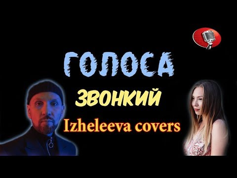 Голоса | Izheleeva Covers | Звонкий. Топчик)