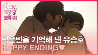[#프로포즈대작전] EP16-4 | 박은빈을 기억해 낸…