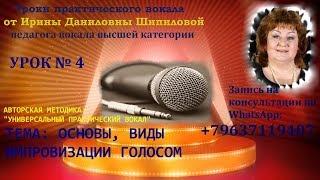 УрокВокала№4. Методика вокала Ирины Шипиловой.Онлайн урок
