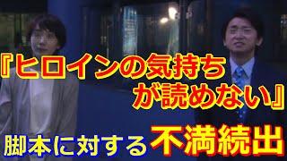 嵐・大野智主演「世界一難しい恋」最終回に向けて視聴率爆上げなるか! ...