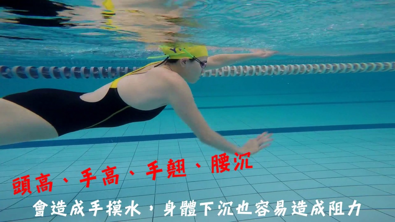 臺北YMCA萬華會館-游泳教學(基礎自由式劃手) - YouTube