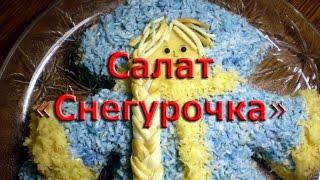 Рецепт новогоднего салата Снегурочка. Вкусный новогодний рецепт на 2016 год