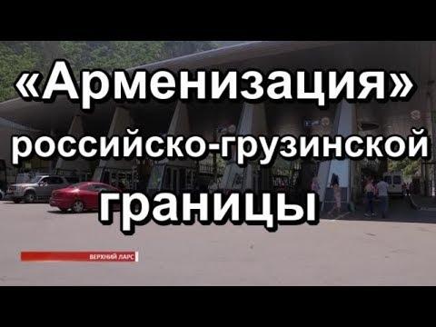 «Арменизация» российско грузинской границы