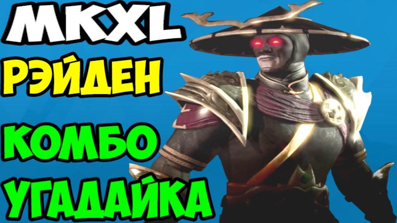 Мортал Комбат XL | Raiden | Комбы-угадайки - YouTube