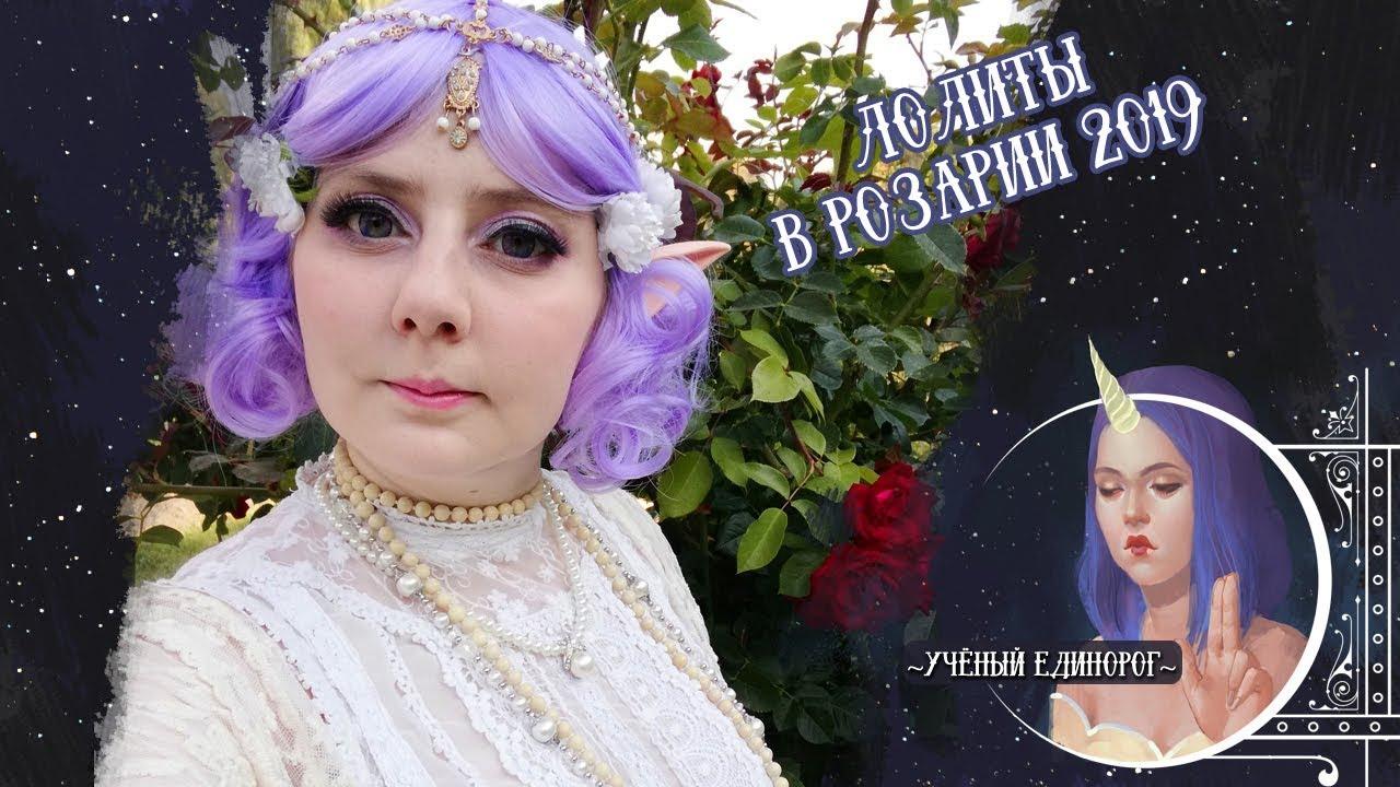 Лолиты в розарии 2019 | Уличная мода лолита | Лолиты в Киеве | Розы
