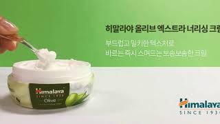 [히말라야]히말라야 올리브 수분크림