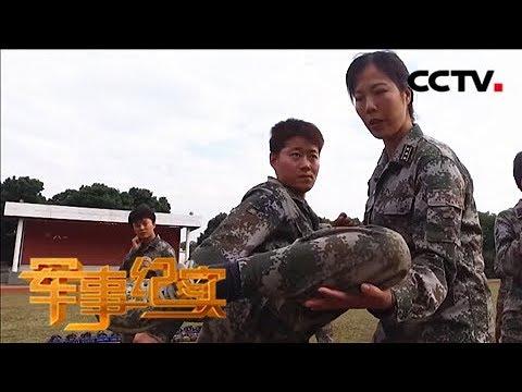 《军事纪实》 20181112 我的班长是上校| CCTV军事