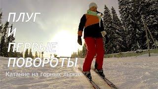 Катание на горных лыжах - обучение с нуля - урок 1