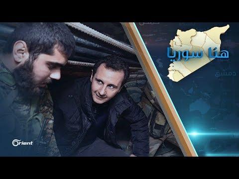 اعتقالات ومعارك في القصر الجمهوري.. ماذا يجري هناك؟!! - هنا سوريا