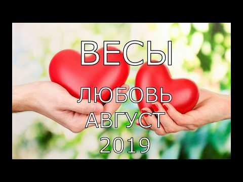 ВЕСЫ ЛЮБОВНЫЙ ТАРО ПРОГНОЗ НА АВГУСТ 2019