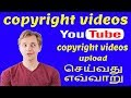 How to upload COPYRIGHT videos in youtube -  simple tricks