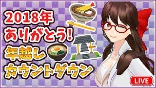 [LIVE] かおり先生と一緒に年越しカウントダウン!