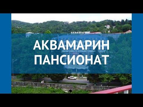 АКВАМАРИН ПАНСИОНАТ 2* Россия Сочи обзор – отель АКВАМАРИН ПАНСИОНАТ 2* Сочи видео обзор