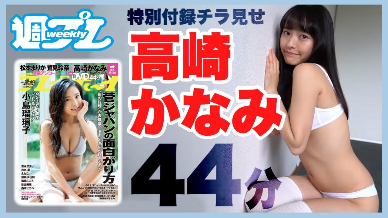 無敵のグラドル、高崎かなみのお宝DVDが週プレ付録に登場!