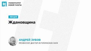 Лекция Андрея Зубова — «Ждановщина»