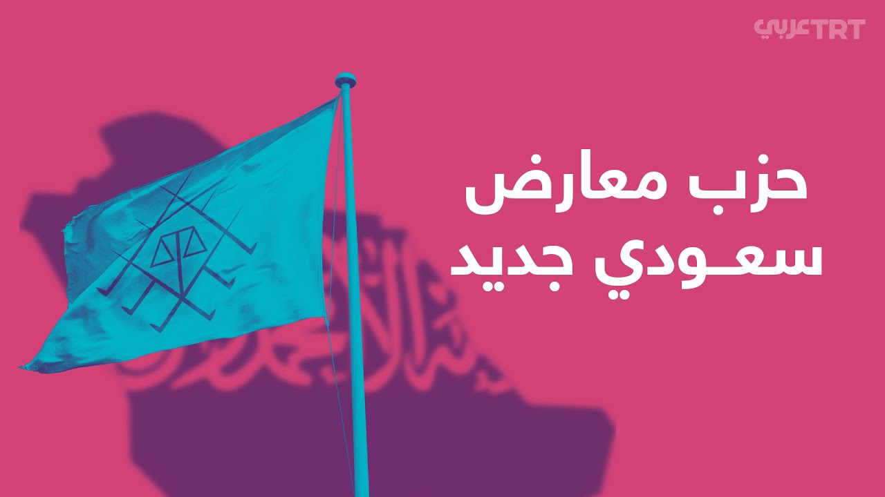 """""""التجمع الوطني"""".. حزب سعودي جديد"""