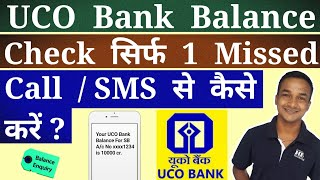 UCO Bank Balance Check Number | UCO Bank Balance Enquiry Through Missed Call And SMS Kaise Kare ?