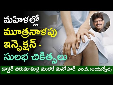 Urinary Tract Infections In Females And Ultimate Ayurvedic Home Remedies In Telugu | మూత్రంలో మంట